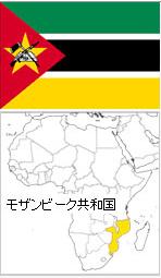 モザンビーク共和国の地図と国旗