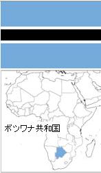 ボツワナ共和国の地図と国旗