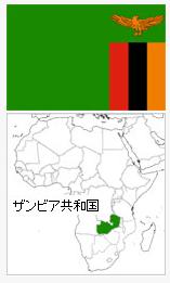 ザンビア共和国の国旗と地図