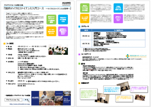 マイクロファイナンスコース2014年4月_image