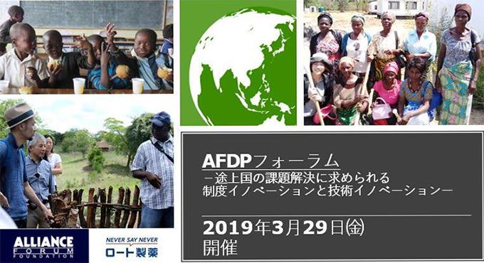 AFDPフォーラム - 社会課題の解決に求められる制度イノベーションと技術イノベーション -