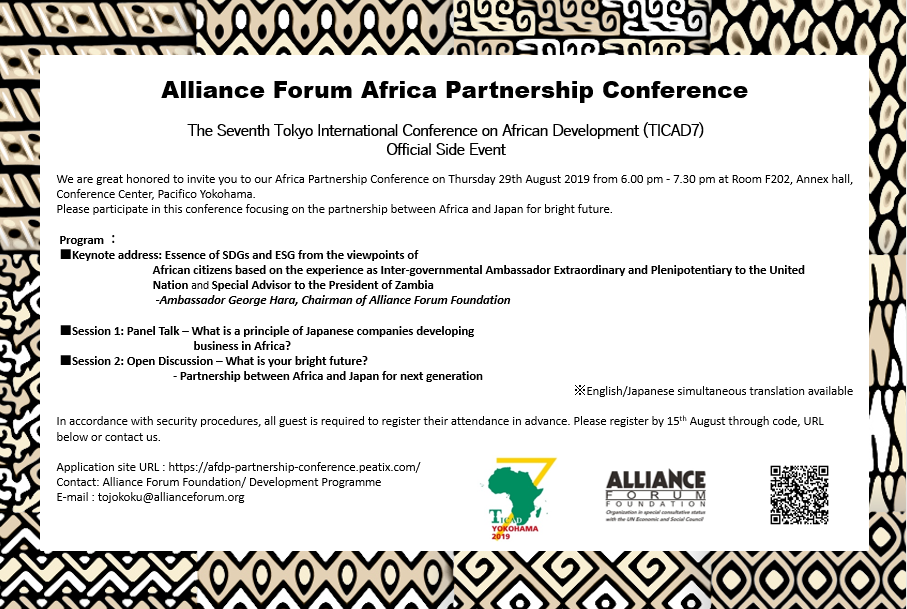 Alliance Forum Africa Partnership Conference